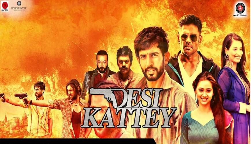 Desi Kattey (2014)