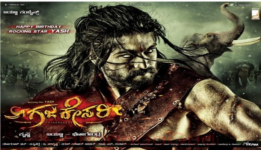 Gajakesari (2014) [Kannada] DM - Yash, Amulya, Anant Nag, Shahbaz Khan
