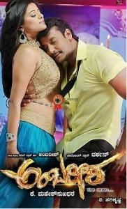 Ambareesha Kannada Movie Online Booking idea gallery