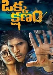 Okka mogadu movie online